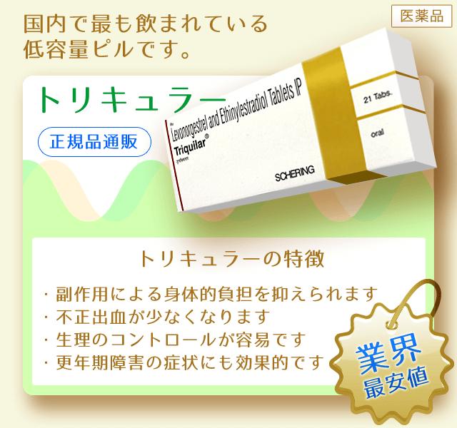 経口 避妊 薬 通販